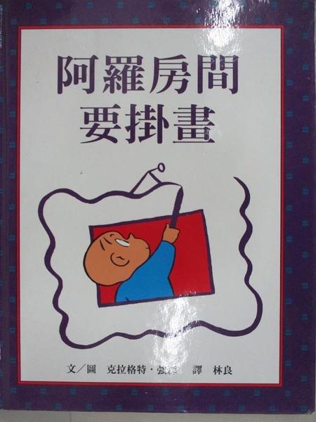 【書寶二手書T1/少年童書_ITH】阿羅房間要掛畫_克拉格特.強森