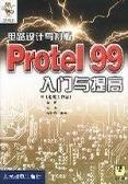 二手書《Start with the plate circuit design and improve Protel99(Chinese Edition)》 R2Y ISBN:7115084262