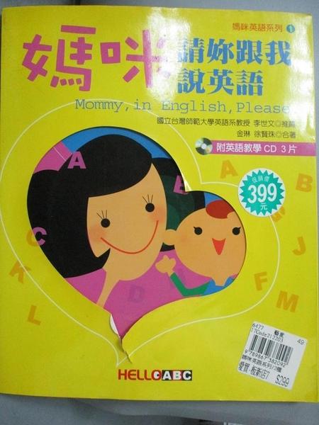 【書寶二手書T6/少年童書_FAN】媽咪請妳跟我說英語_金琳