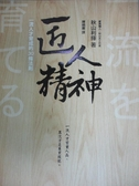【書寶二手書T7/財經企管_IBE】匠人精神-一流人才育成的30條法則_秋山利輝