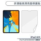 iPad Pro 2018/2020/2021(12.9吋) 非滿版高清亮面保護貼 保護膜 螢幕貼 軟膜