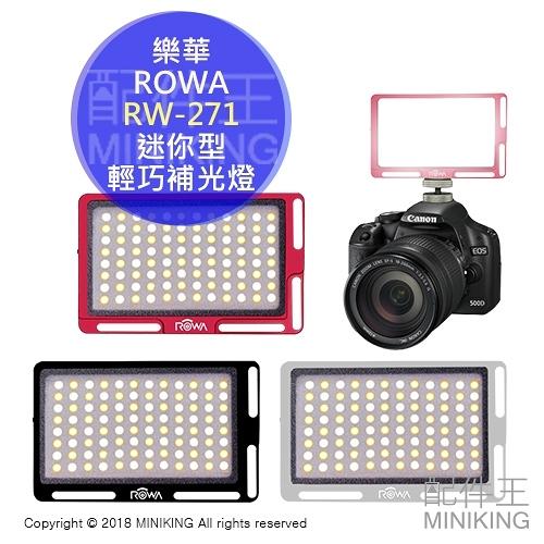 現貨 公司貨 ROWA 樂華 RW-271 迷你型 輕巧 補光燈 LED 攝影燈 可調亮度色溫 3色