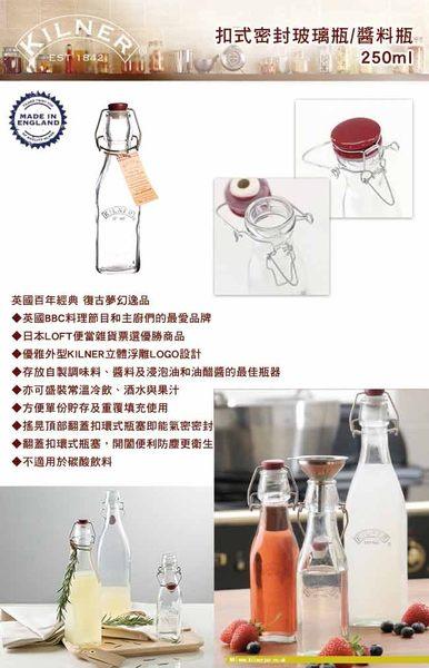 【KILNER】扣式密封玻璃瓶/醬料瓶 250ml