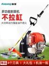 割草機割草機多功能小型家用汽油機割草神器機打草機農用開荒除草松土機  LX 夏季上新