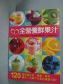 【書寶二手書T5/養生_YIZ】全營養鮮果汁_辜惠雪