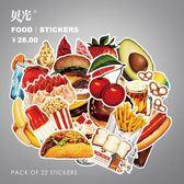 22张汉堡蛋糕快餐食物贴画笔记本旅行箱贴纸电脑滑板冰箱贴防水