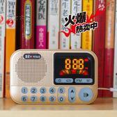 收音機手提音響韓版C-806老人收音機便攜式插卡小音箱充電迷你戶外音響MP3【麥田家居】