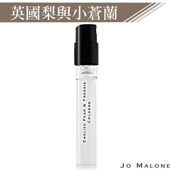Jo Malone 英國梨與小蒼蘭針管香水(1.5ml)【美麗購】