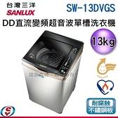 【新莊信源】13公斤【SANLUX 台灣三洋 DD直流變頻超音波單槽洗衣機】SW-13DVGS / SW-13DVGS