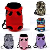 寵物外出包便攜狗狗胸前背包四腳套背貓包雙肩貓咪旅行包出行包~ PA6306『男人範』