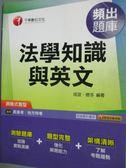 【書寶二手書T1/進修考試_YHP】法學知識與英文頻出題庫_成宜, 德芬