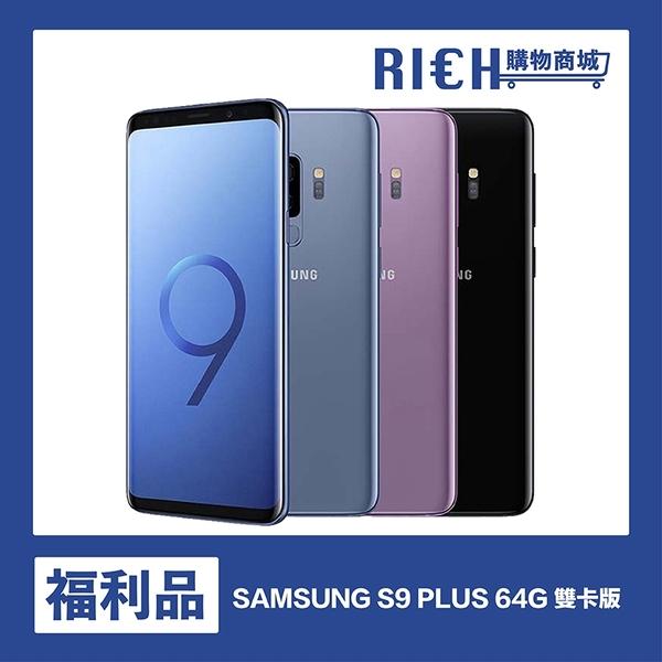 【優質福利機】SAMSUNG Galaxy s9+ 三星 旗艦 S9PLUS 64G 雙卡版 保固一年 特價:10650元