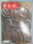 【書寶二手書T1/雜誌期刊_YBP】藝術家_437期_台灣人類學百年特展
