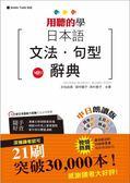 (二手書)用聽的學日本語:文法.句型辭典(中日朗讀版)(25K+DVD)