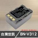 JVC BN-V312 BNV312 台灣世訊 日製電芯 副廠鋰電池 (一年保固)