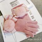 (促銷中)觸控手套。保暖內加絨蝴蝶結兔毛球羊毛羊絨全指分指女手套 (SHA0011) AngelNaNa