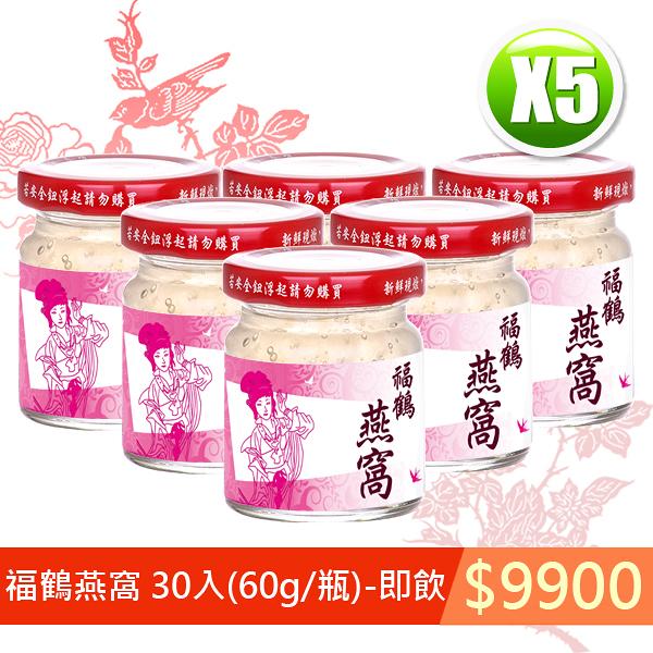 福鶴燕窩 30入(60g/瓶) (平均一盒1980元)-即飲冰糖燕窩67%