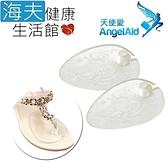 【海夫健康生活館】天使愛 Angelaid 夾腳型 軟凝膠墊 100x71mm 雙包裝(FS-HS-005)