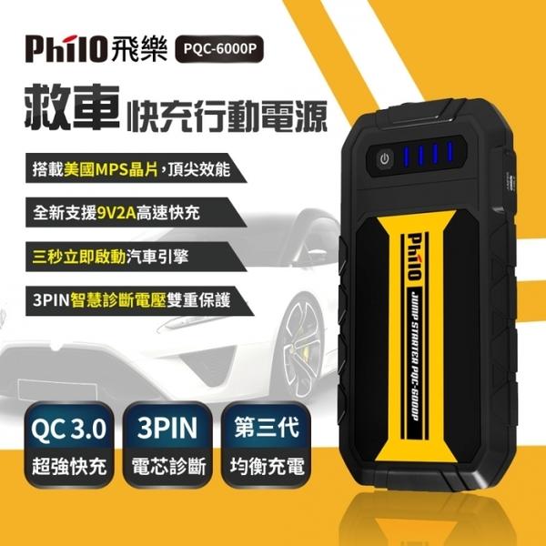 【95折+免運費】Philo 飛樂 PQC-6000P 第三代 QC3.0智慧快充救車行動電源X1【支援3500cc瞬間啟動】