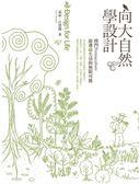 (二手書)向大自然學設計:樸門Permaculture.啟發綠生活的無限可能