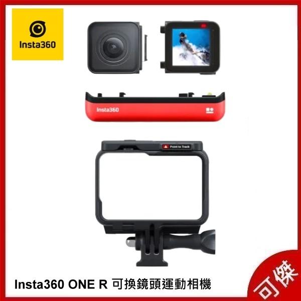 Insta360 ONE R 可換鏡頭運動相機 運動相機 4K廣角鏡套裝組 單鏡組 公司貨 限宅配