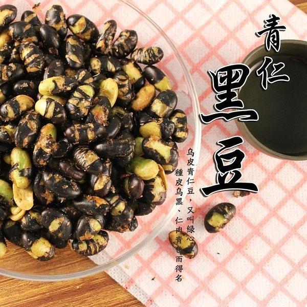 青仁黑豆 養生黑豆 天然 美味 黑豆 即食黑豆 180克 好吃香脆 零食點心零嘴 年貨大街 【正心堂】