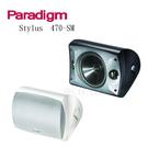 【勝豐群竹北音響】Paradigm Stylus 470-SM 戶外專用喇叭 (2支裝/組)