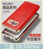 Samsung 三星 S8/S8 Plus 尊品系列 手機殼 納米電鍍環保TPU 純手工貼皮 自帶磁性功能 全包 保護殼