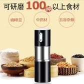 便攜咖啡機家用咖啡豆研磨機充電式全自動咖啡磨粉機車載旅行 MKS年前鉅惠