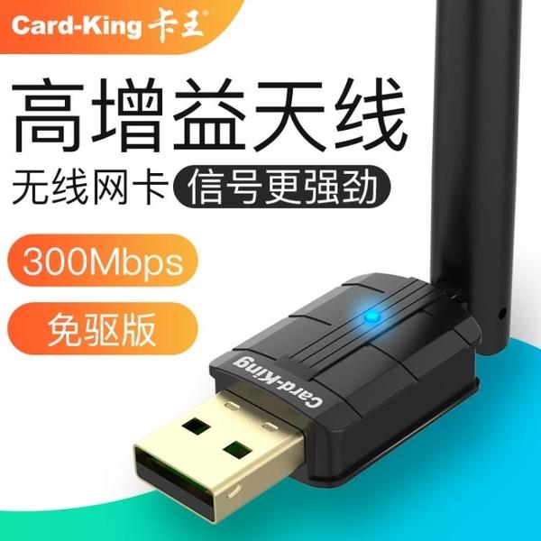 無線網卡 家用網絡信號WIFI無線接收器發射器穿墻手機熱點上網游戲爾碩數位