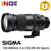 【6期0利率】SIGMA 150-600mm F5-6.3 DG DN OS Sports 恆伸公司貨 SONY E / L-mount