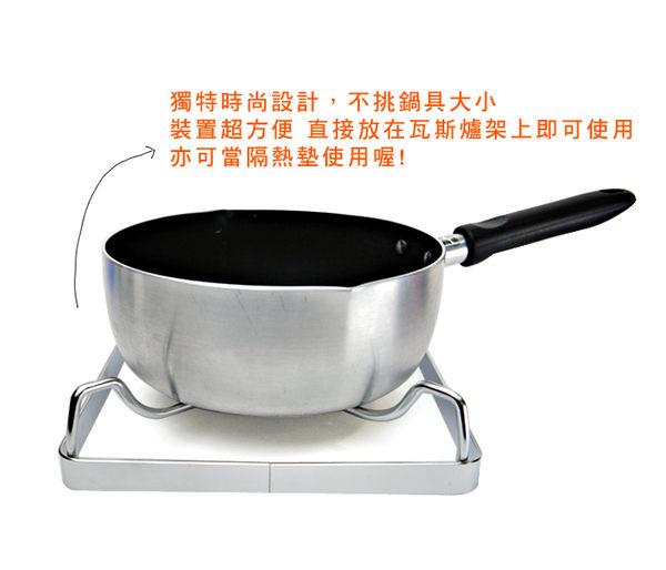 【時尚通用爐架】22cm 專利設計 琺瑯鍋可使用 瓦斯爐架 新式設計 台灣製造 巧夫人 [百貨通]