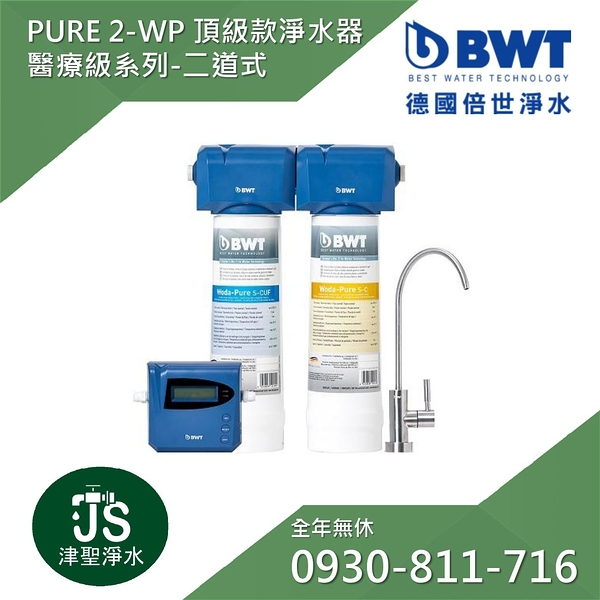 【BWT德國倍世】PURE 2-WP (頂級款淨水器-醫療級系列-二道式)【歡迎詢問LINE ID:s099099】