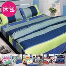 【VIXI】吸濕排汗加大雙人床包三件組(多款任選C)