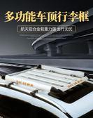 車頂行李架 全套拉貨拉行李汽車改裝專用車頂行李架通用SUV KB3531【每日三C】TW