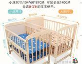 0-15個月寶寶bb床簡易嬰兒床實木搖籃床多功能拼接大床經濟型6 魔方數碼館WD