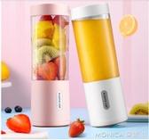 榨汁機-格子便攜式榨汁機家用水果小型充電迷你炸果汁機電動學生榨汁杯 莫妮卡小屋