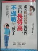 【書寶二手書T3/親子_MDA】跟著楊晨醫師這樣做,養出長得高、不過敏的孩子…_楊晨