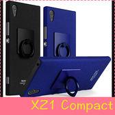 【萌萌噠】SONY Xperia XZ1 Compact (4.6吋)  創意指環支架保護殼 細緻磨砂手感 防滑 指環扣車載 手機套