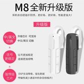 特賣藍芽耳機 M6無線藍芽耳機超長待機入耳塞掛耳式立體聲手機通用