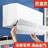 空調擋風板防直吹擋板冷氣出風口嬰兒月子防風罩壁掛式通用遮風板 卡布奇诺