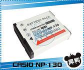 黑熊館 CASIO 卡西歐 專用 NP-130 高容量防爆電池 NP130 Z1000 ZR1200 Exilim EZ-H30 H30