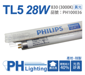 (40入)PHILIPS飛利浦 TL5 28W / 830 3000K 燈泡色 三波長T5日光燈管 陸製_PH100036