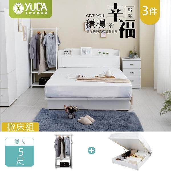 掀床組 英式小屋 純白色 安全裝置 (附床頭插座) 5尺雙人 /3件組(含吊衣架)【YUDA】
