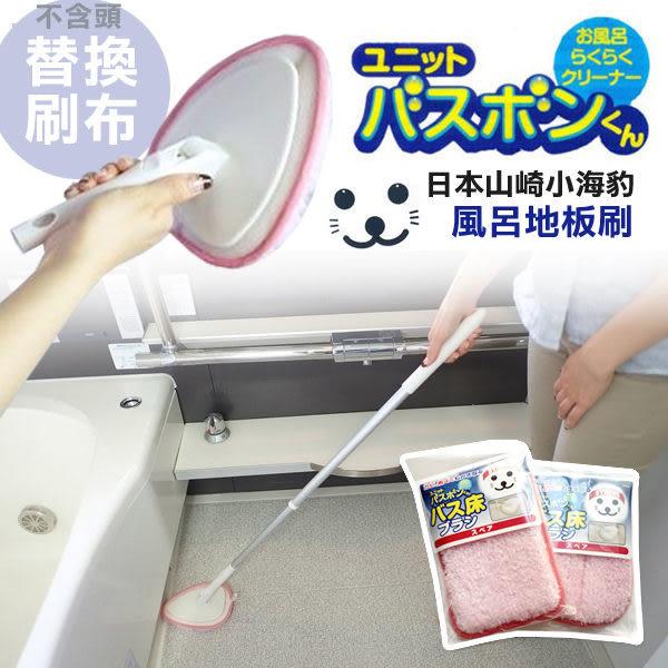 日本山崎 小海豹三角浴室地板刷 日本熱銷浴室清潔商品. 超值加贈~Oates抗菌海綿菜瓜布