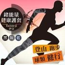 伊吉 Eanorji 鍺能量健康護套 (手臂套+護腿套) 三色可選 護膝 護肘【PQ 美妝】