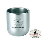 Captain Stag 鹿牌 M-9682 真空不鏽鋼保溫杯 280ml 露營 野餐 登山 日本製造