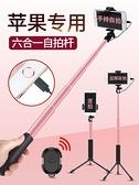 自拍桿 適用蘋果專用自拍桿iphone12promax手機直播支架11自拍神器x7自牌  美物 99免運