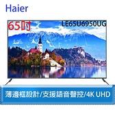 海爾 Haier 65吋 Google機 4K 安卓 9.0 聯網 液晶顯示器 LE65U6950UG