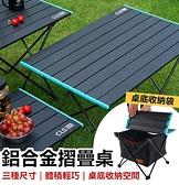 [置物袋] CLS鋁合金摺疊桌 戶外折疊桌 折疊鋁桌 露營桌 蛋捲桌 野餐桌 小桌子 戶外【CP056】